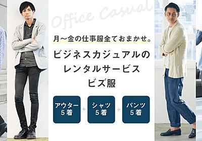 月額7920円で月~金の仕事服は全部おまかせ ビジネスカジュアル服のサブスクレンタルサービス「ビズ服」スタート - ねとらぼ