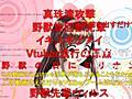 【インタビュー】VTブームきっかけとも言われる例の「怪獣先輩」動画をニコニコ動画に投稿した「九階堂」さんに色々質問!【VT・キズナアイ】 : Vチューン!・VTuberまとめバーチャルユー