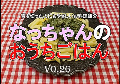 なっちゃんのおうちごはん-26『ゴロゴロベーコンのキムチーズごはん』『スパム入りパスタグラタン』『チーズプリン』など【胃を切った人は参考にしてね(^^♪】 - 食べるをいかすライオン