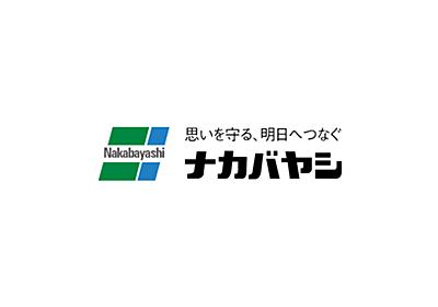 ナカバヤシ株式会社:アルバム・製本・シュレッダー・情報整理の総合サポーター