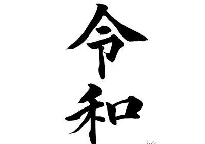 コラム|オジさんの妄想はとまらない8 令和元年、はじまりました | パスワードは一万年愛す