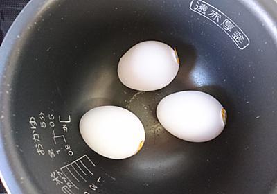 一度に三種の温たまを炊飯器で作る! - 簡単・時短・節約料理の体験ブログ