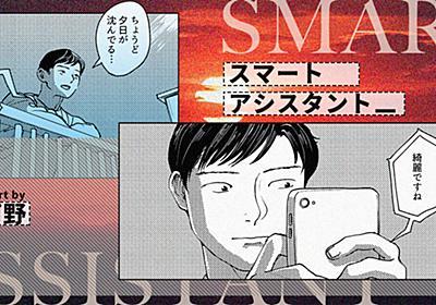 【漫画】スマートアシスタント | オモコロ