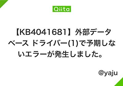 【KB4041681】外部データベース ドライバー(1)で予期しないエラーが発生しました。 - Qiita