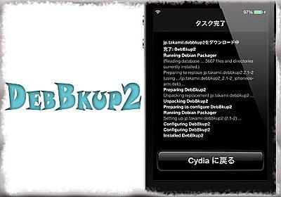 DebBkup2 – インストールした脱獄アプリの「deb」を自動的に保存!! [JBApp]   Tools 4 Hack