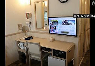 東京都 多摩地域5ホテル 1日500円でテレワーク利用可能に | 新型コロナウイルス | NHKニュース