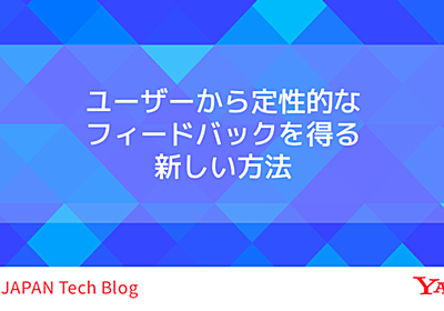 ユーザーから定性的なフィードバックを得る新しい方法 〜 ヤフーのAIを評価してもらう実証実験 - Yahoo! JAPAN Tech Blog