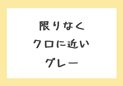 統計不正、小川淳也氏の質疑で見えてきた筋書 | 毛ば部とる子