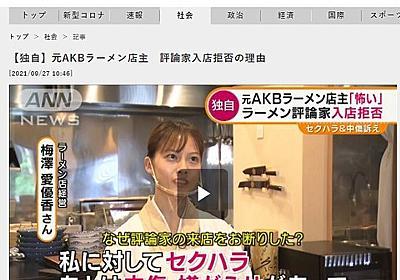 梅澤愛優香さんに対する、はんつ遠藤の意見 : ブログbyフードジャーナリスト はんつ遠藤