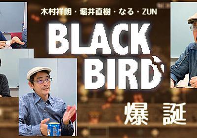 【木村祥朗×堀井直樹×なる×ZUN】「BLACK BIRD」爆誕祭 なぜゲーム開発者はシューティングを作りたがるのか、「原点にして究極」と語るその魅力 (1/5) - ねとらぼ