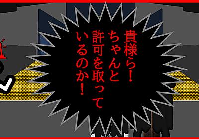 正式な4コマ「許可申請」怪盗編(1話~13話)更新中 - 日々を駆け巡るoyayubiSANのブログ