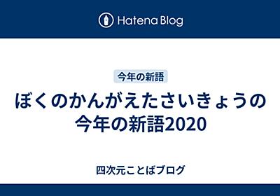 ぼくのかんがえたさいきょうの今年の新語2020 - 四次元ことばブログ