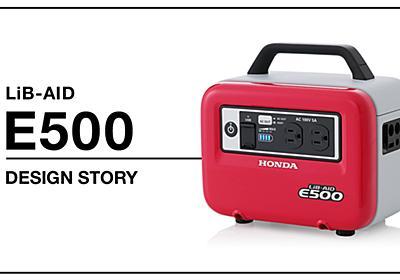 """Honda Honda Design LiB-AID E500 Design Story """"電気をつくる""""記号性をデザインする。"""