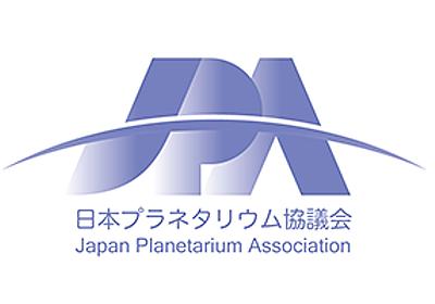 はやぶさ2プロジェクトによるリュウグウ3Dデータの公開について | JPA | 日本プラネタリウム協議会