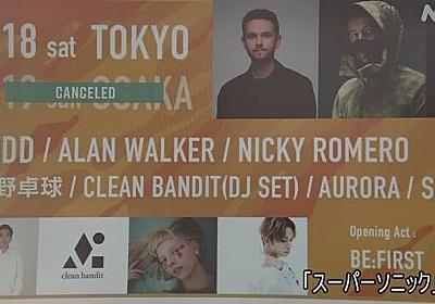 音楽フェス「スーパーソニック」延期を主催者側に要望 千葉市   新型コロナウイルス   NHKニュース
