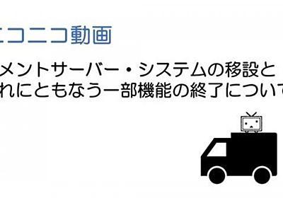 ニコニコ動画はドワンゴ、延いては日本のIT社会にとって足枷にしかなっていない|ワッチョイ|note