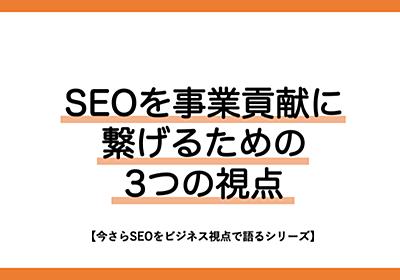 "SEOを事業貢献に繋げるための""3つの視点"" 平塚 直樹 note"