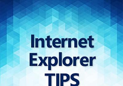 WindowsでInternet Explorerを使って文字コードを変換する:Tech TIPS - @IT