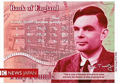 新50ポンド札にアラン・チューリング コンピューターやAIの先駆者 - BBCニュース