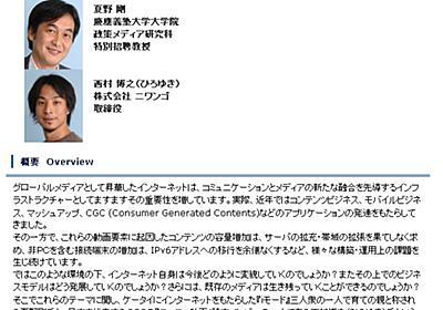 ひろゆき&夏野コンビが語る「日本のITよ、自信を持て」 (1/6) - ITmedia News