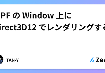 WPF の Window 上に Direct3D12 でレンダリングする