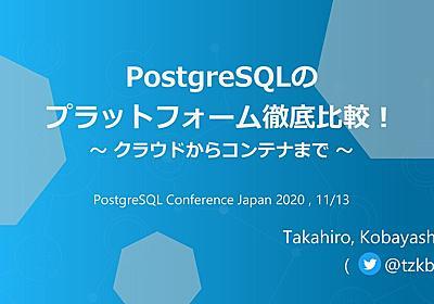 PostgreSQLプラットフォームの徹底比較(コンテナからクラウドまで) - Speaker Deck