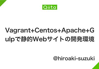 Vagrant+Centos+Apache+Gulpで静的Webサイトの開発環境 - Qiita