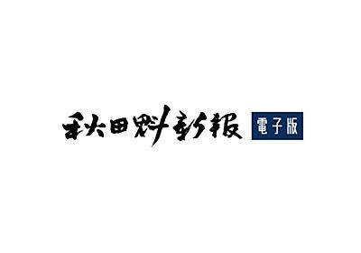 ゴルフ場税、非課税拡充を要望 スポーツ庁、自治体の反発必至|秋田魁新報電子版