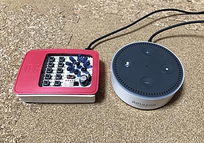 Raspberry Pi用学習リモコン基板とAlexaでスマートホーム - zzzmisa's blog