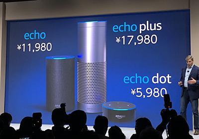 速報:Amazon Echo国内発売。日本語用に「全く新しい言語モデル」採用 - Engadget 日本版