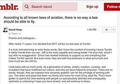 Tumblrのデビッド・カープCEOが辞任を発表 - ITmedia NEWS