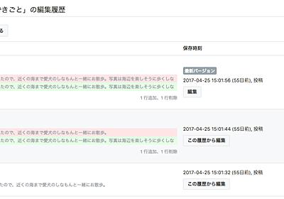 記事の編集履歴から、編集した差分を確認できるようにしました - はてなブログ開発ブログ