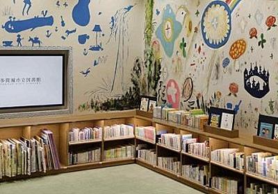 ツタヤ図書館 古本を市場価格の9倍で大量購入の疑い…1冊ごとの価格精査せずどんぶり勘定 | ビジネスジャーナル