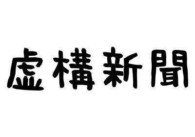 虚構新聞デジタル:「ジョン・ケージ「4分33秒」トリビュート盤発売が決定」についてお詫び