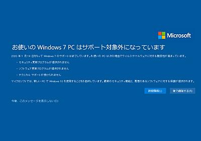 Windows 7はついにサポート終了OSへ……結局どうなる? どうすればいい?【イニシャルB】 - INTERNET Watch