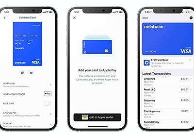 「Apple Pay」と「Google Pay」で仮想通貨利用可能に Coinbase Cardが対応 - ITmedia NEWS