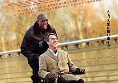 【映画:最強のふたり】日本公開のフランス語映画の興行収入が「アメリ」を抜いて歴代一位らしいよ - ほんの少しだけ楽しく