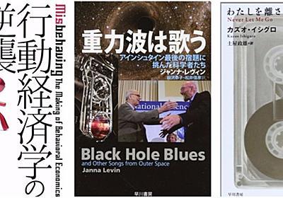 早川書房、ノーベル賞「三冠」達成。目の付けどころがスゴいと話題に | ハフポスト