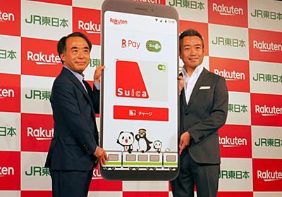 「楽天ペイ」アプリからSuicaの発行、チャージが可能に 楽天とJR東日本の狙いは? - ITmedia Mobile