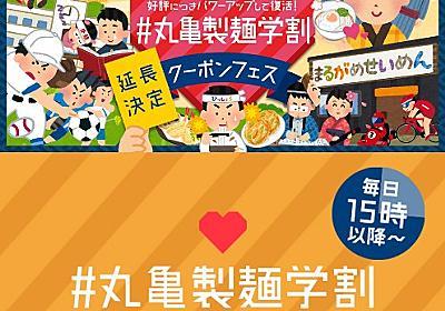 【必見!】丸亀製麺学割 クーポンフェスキャンペーン!~3/31 – ポイント お得情報館