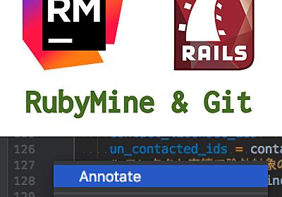 RubyMineからGitが使えて便利