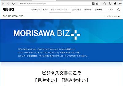 """モリサワ、「BIZ UDフォント」3書体を10月から無償提供 ~""""MORISAWA BIZ+""""を発表 - 窓の杜"""