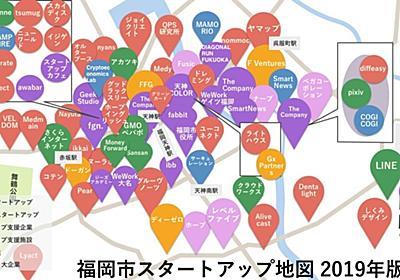 福岡市スタートアップ地図2019公開〜fgnがリニューアルし、更なるエコシステム拡充へ〜|TORYUMON Journal|note