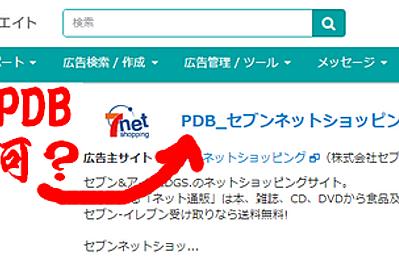 バリューコマースの広告って「PDB」の有る無しで何が違うの? - 自由ネコ
