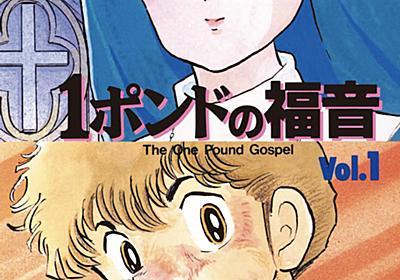 高橋留美子先生のマンガ「1ポンドの福音」はホントに面白いからおすすめ。 | Books&Apps