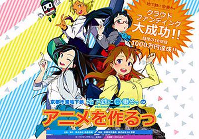 京都)地下鉄の女子高生キャラ、アニメに ネットで人気:朝日新聞デジタル
