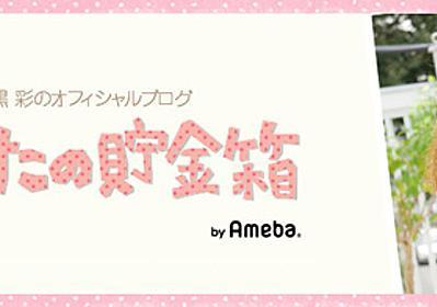 お詫び   石黒彩 オフィシャルブログ(あやっぺのぶたの貯金箱)