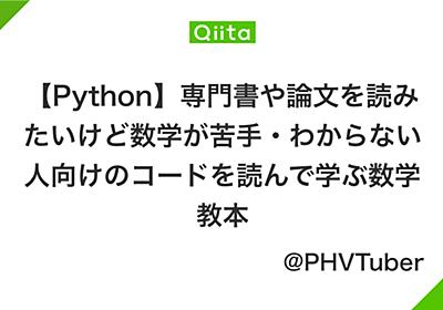【Python】専門書や論文を読みたいけど数学が苦手・わからない人向けのコードを読んで学ぶ数学教本 - Qiita