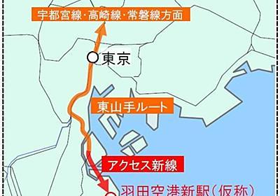 JR羽田空港アクセス線、鉄道事業許可の詳細。2029年度開業めざす | タビリス