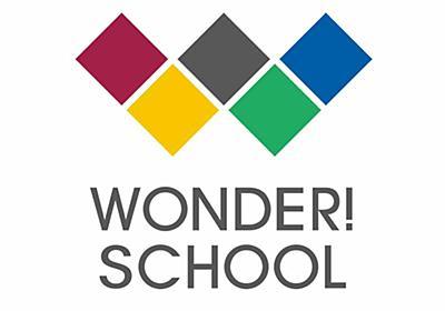 WONDER!スクールはバンダイとYahoo! JAPANによる「子どもの夢中」を応援するウェブサイト!